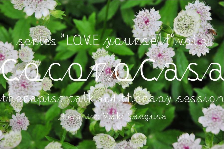 """【告知】『cocoro casa』セラピストトークとセッション*シリーズ \""""LOVE yourself\"""" vol.3 開催のお知らせ!_d0018646_07555583.jpg"""
