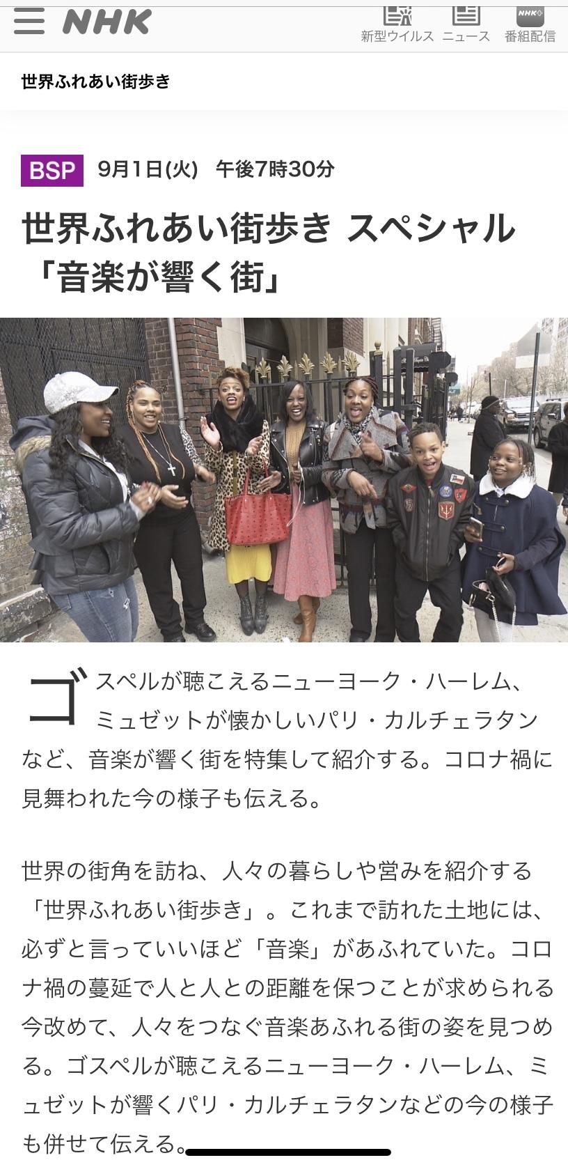 ニューヨーク・ハーレムのテレビ番組コーディネート by松尾公子_f0009746_03084749.jpeg