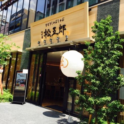 赤坂でお得なひとりしゃぶしゃぶ@七代目 松五郎_f0054260_14562098.jpg