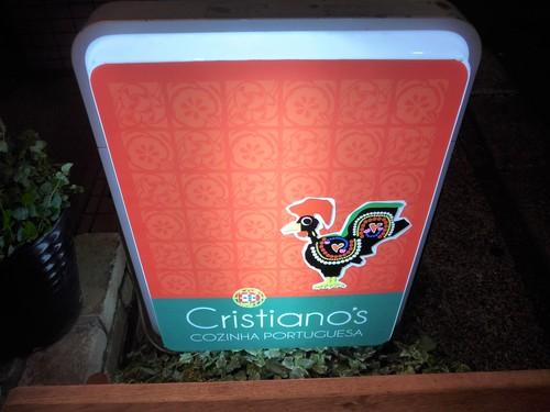 代々木公園「クリスチアノ」へ行く。_f0232060_22523725.jpg