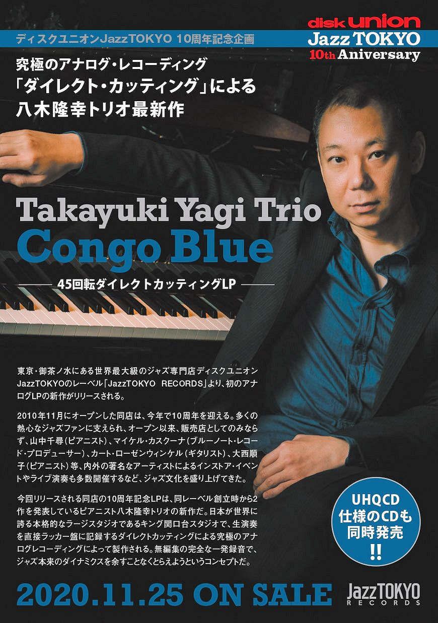 キング関口台スタジオのダイレクトカッティング「Congo Blue」に唸る_b0350085_21550218.jpg