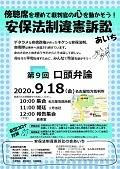 【9月13日から】「戦争反対」当面のイベント・アクション予定 … 東海3県_e0350293_01385877.jpg