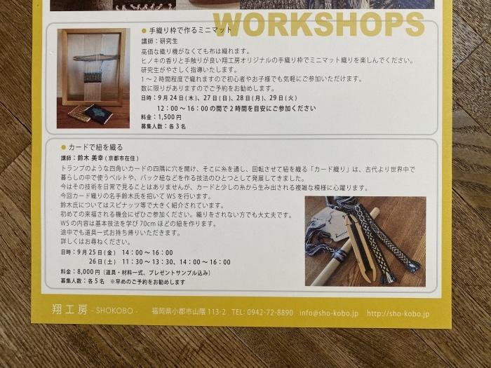 鈴木美幸さんに教わるカード織り_e0221697_11312276.jpg