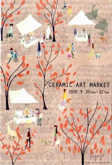 第25回信楽セラミック・アート・マーケット2020のお知らせです!_d0138203_13531705.jpg
