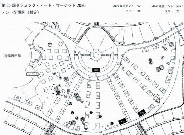 第25回信楽セラミック・アート・マーケット2020のお知らせです!_d0138203_13535599.jpg