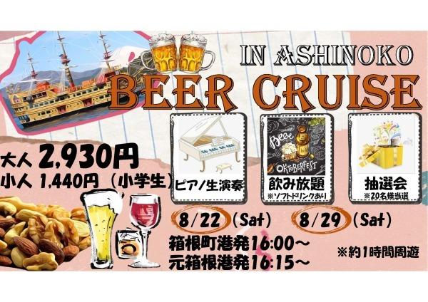 ☆箱根海賊船☆ 夕涼み Beer Cruise in Ashinoko_a0071805_16253392.jpg