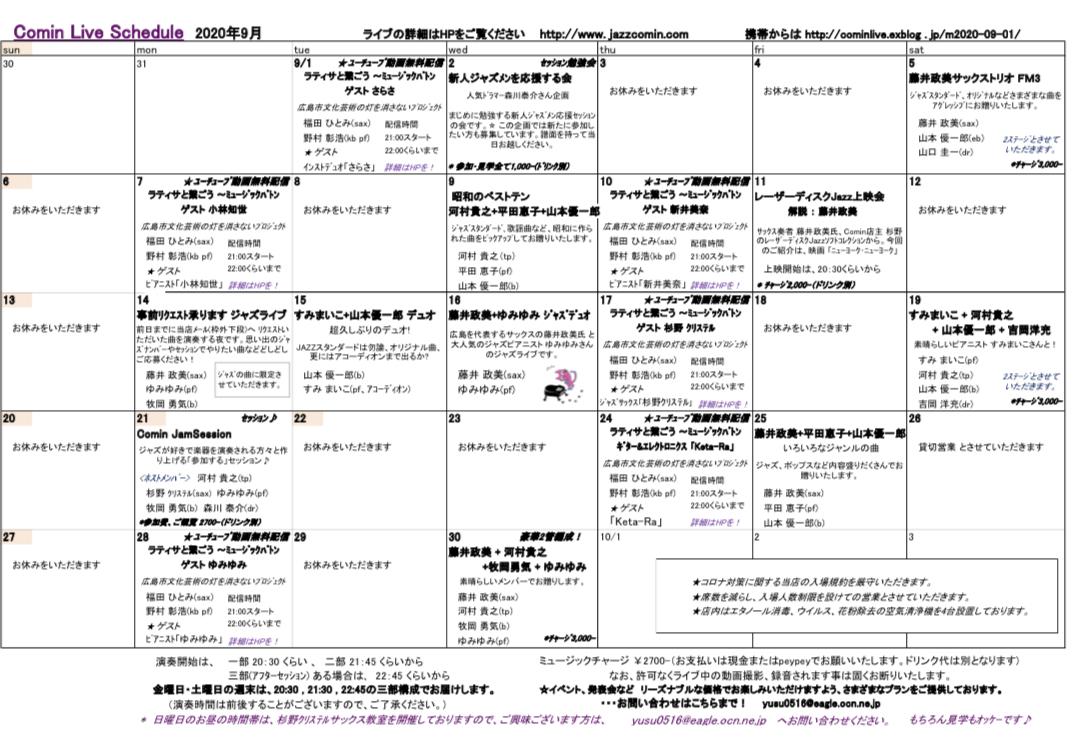 ジャズライブ カミン Jazzlive Comin 広島 9月スケジュール_b0115606_10135417.jpeg