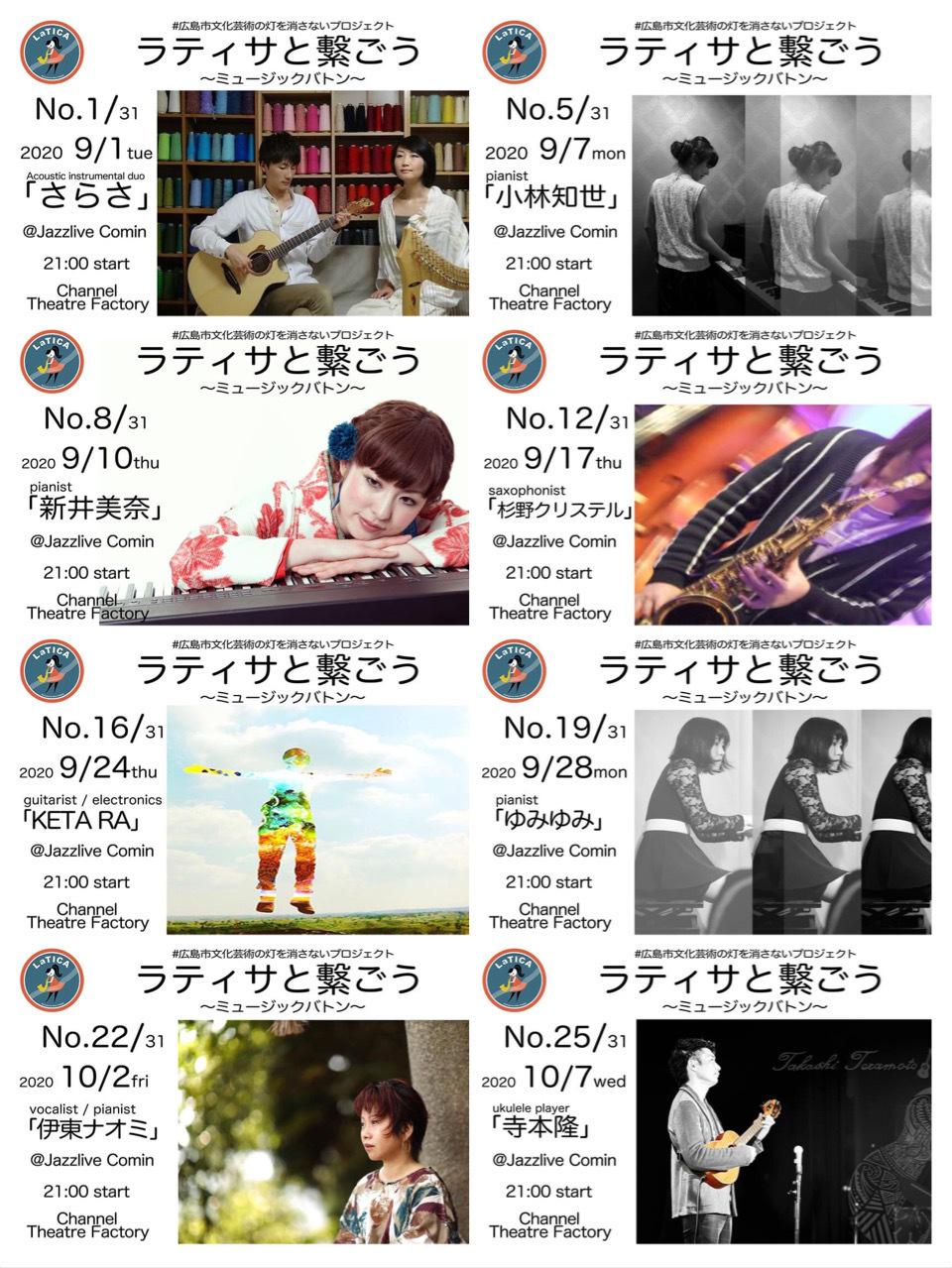 ジャズライブ カミン Jazzlive Comin 広島 9月スケジュール_b0115606_10141977.jpeg