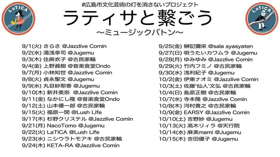 ジャズライブ カミン Jazzlive Comin 広島 9月スケジュール_b0115606_10143670.jpeg