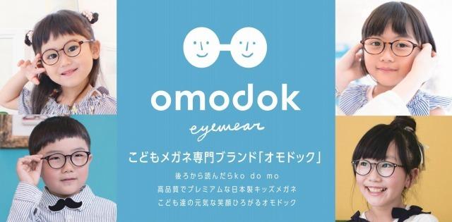子供メガネ 新ブランド 『omodok(オモドック)』 お取り扱い始めました❤ by甲府店_f0076925_11174415.jpg