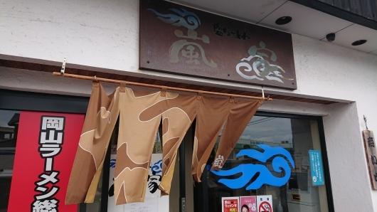 嵐家 下中野店_d0030026_22421369.jpg