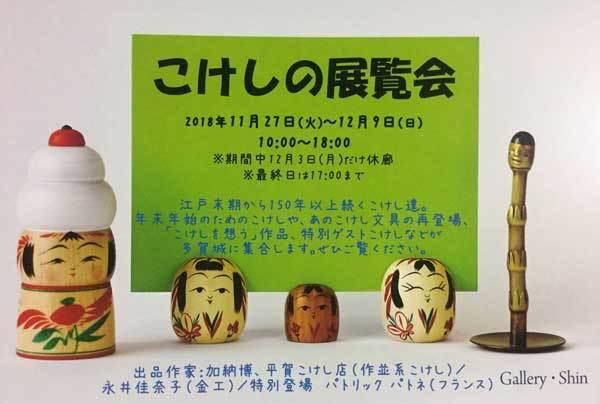 こけしの展覧会_b0075027_11204422.jpg