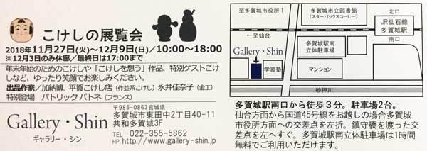 こけしの展覧会_b0075027_11205434.jpg