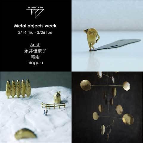 Metal objects week_b0075027_11405570.jpg
