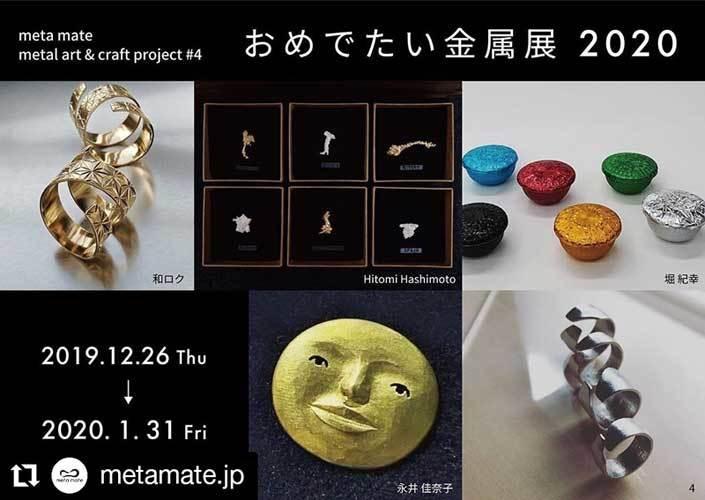 おめでたい金属展2020_b0075027_11455467.jpg