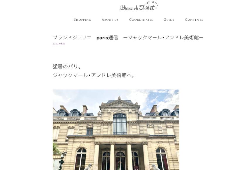 ジャックマールアンドレ美術館で、19世紀フランスの大ブルジョワの暮らしを垣間見る @芦屋ブランドジュリエ  パリ通信_a0231632_22243330.png