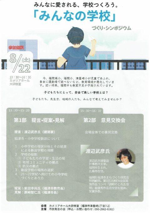 学校づくり講演会_b0096638_14112783.jpg