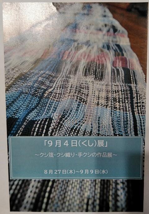 【9月4日(くし)展】開催中です♪_b0169541_17595886.jpg