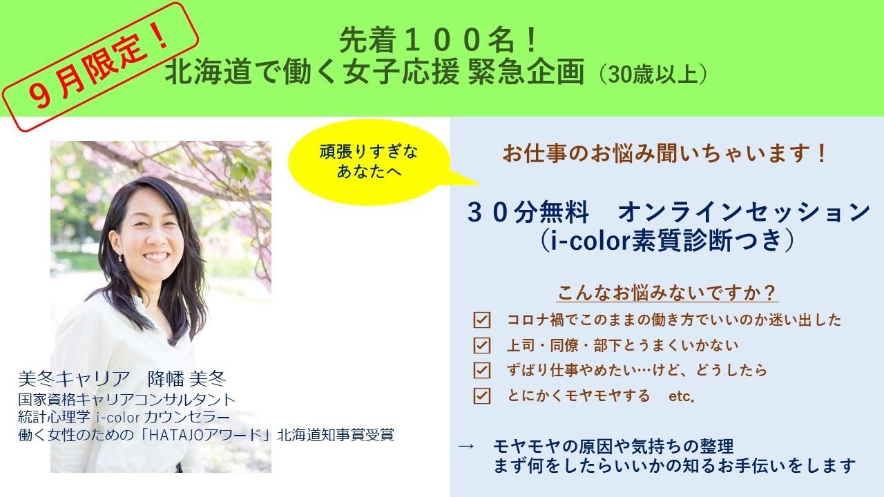 【9月限定】先着100名! 北海道で働く女子応援 緊急企画(30歳以上)_b0396744_18502035.jpg