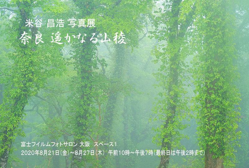 米谷昌浩「奈良 遙かなる山稜」(東京)_c0142549_12342303.jpg