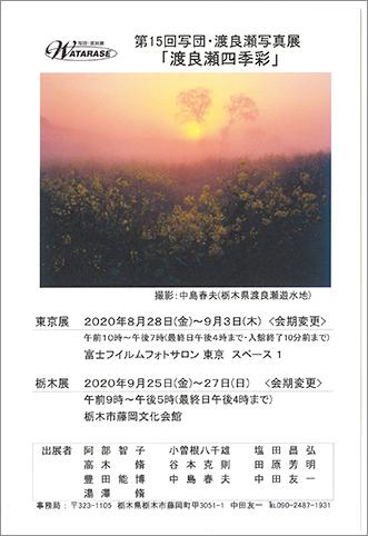 第15回写団・渡良瀬写真展「渡良瀬四季彩」(東京・栃木)_c0142549_12413288.jpg