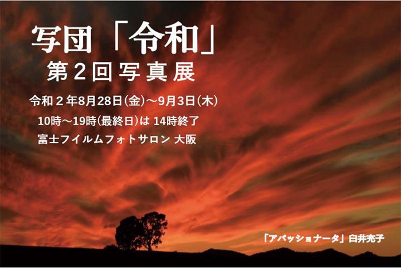 写団「令和」第2回写真展(大阪)_c0142549_13435001.jpg