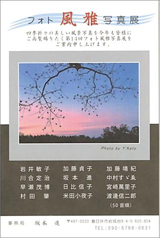 第14回フォト風雅 写真展「四季の風景」(愛知)_c0142549_13585608.jpg