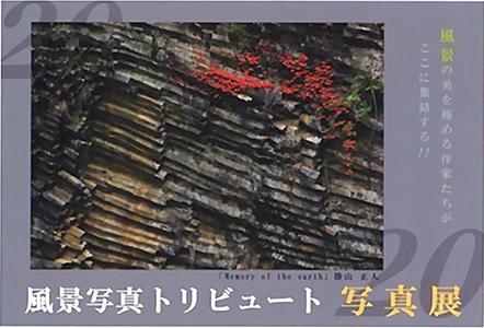 風景写真トリビュート2020写真展(奈良)_c0142549_14005713.jpg
