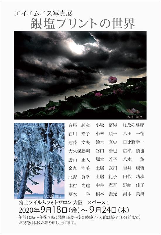 エイエムエス写真展「銀塩プリントの世界」(京都)_c0142549_14022597.jpg