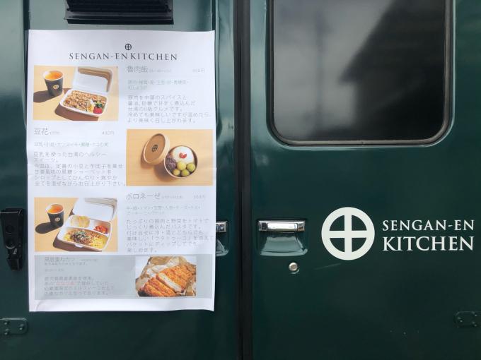 仙巌園キッチンカーが初出店‼️_f0015849_21095957.jpg