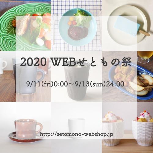 「WEBせともの祭」を開催します!!_f0220354_10532752.jpeg