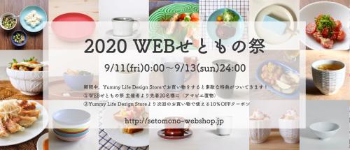 「WEBせともの祭」を開催します!!_f0220354_10540722.jpeg