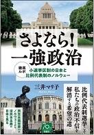 書評『さよなら!一強政治』(佐藤美登里)_c0166264_12415642.jpg