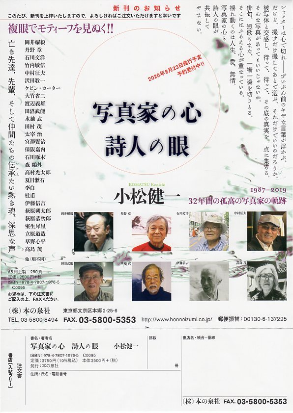 写真家 小松健一の新刊「写真の心 詩人の眼」_a0086270_23053830.jpg