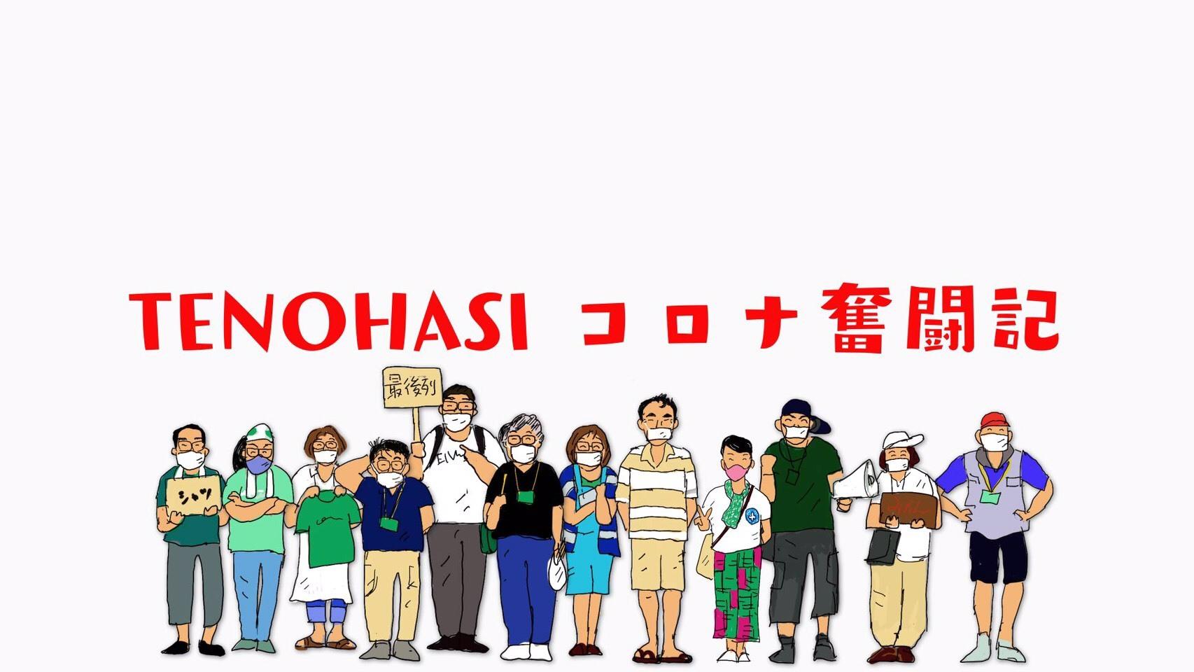 TENOHASI コロナ奮闘記_f0021370_19481680.jpg