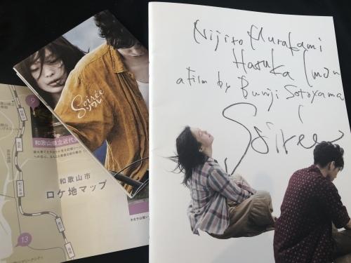映画「ソワレ」公式パンフレットと「ロケ地マップ」_e0030586_18283365.jpeg