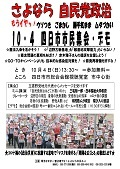【9月25日から】「戦争反対」当面のイベント・アクション予定 … 東海3県_e0350293_00365120.jpg