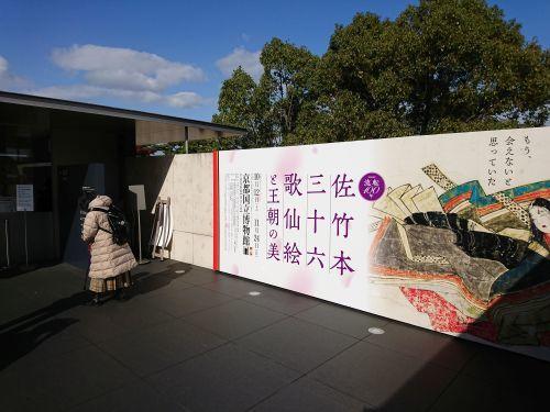 国内出張2019年11月-第三日目ー京都国立博物館「佐竹本三十六歌仙絵」_c0153302_22513488.jpg