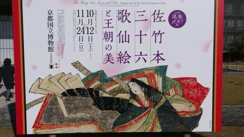 国内出張2019年11月-第三日目ー京都国立博物館「佐竹本三十六歌仙絵」_c0153302_23361987.jpg