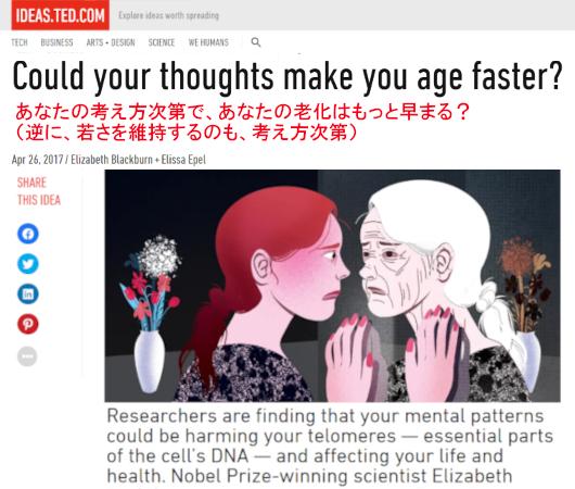 若さを維持するのは、あなたの考え方次第_b0007805_05594371.jpg