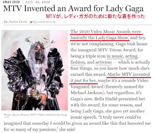 2020年MTVビデオ・ミュージック・アワード授賞式は、レディ・ガガさんのショー(受賞スピーチ全文和訳付き)_b0007805_23422264.jpg