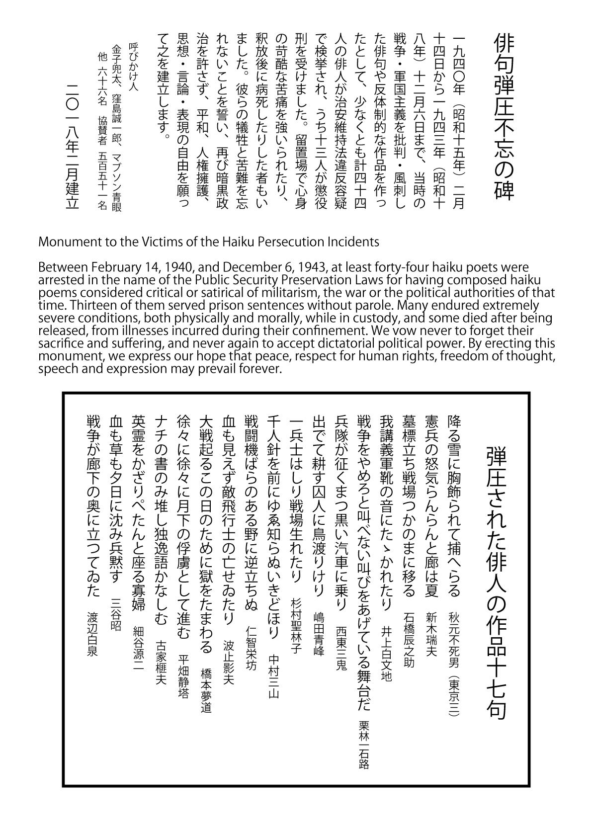 「檻の会」2019年6月の報告 Kukai au Memorial  juin 2019_e0375210_17324401.png