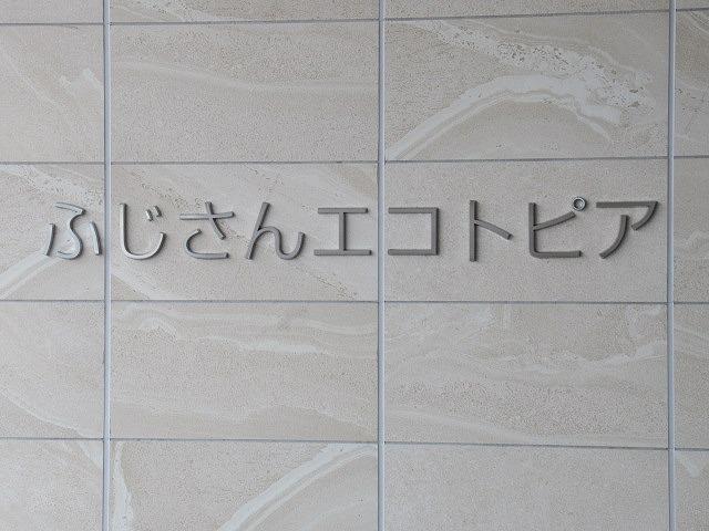 10月からの施設見学と風呂やレストランの利用をお楽しみに! 「富士市新環境クリーンセンター」その2_f0141310_08430912.jpg