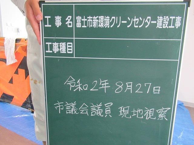 10月からの施設見学と風呂やレストランの利用をお楽しみに! 「富士市新環境クリーンセンター」その2_f0141310_08433450.jpg