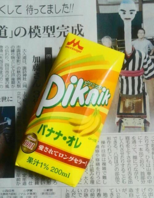 『vol.4123 ピクニック バナナ・オレ』_e0040714_20163271.jpg