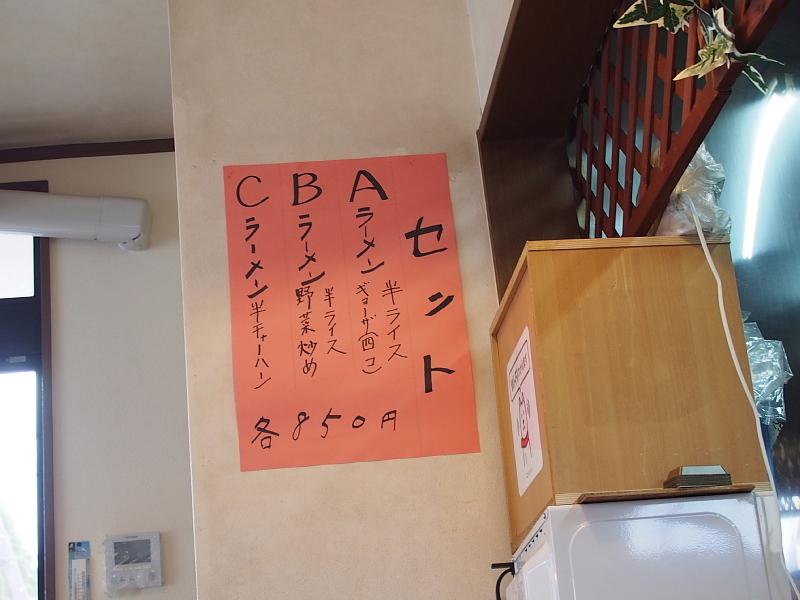 【町中華紀行⑮】らーめん しゃんしゃん ~誠実と良心のお店_b0008655_14311922.jpg