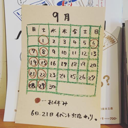 9月のカレンダーです。_e0299272_09042014.jpg