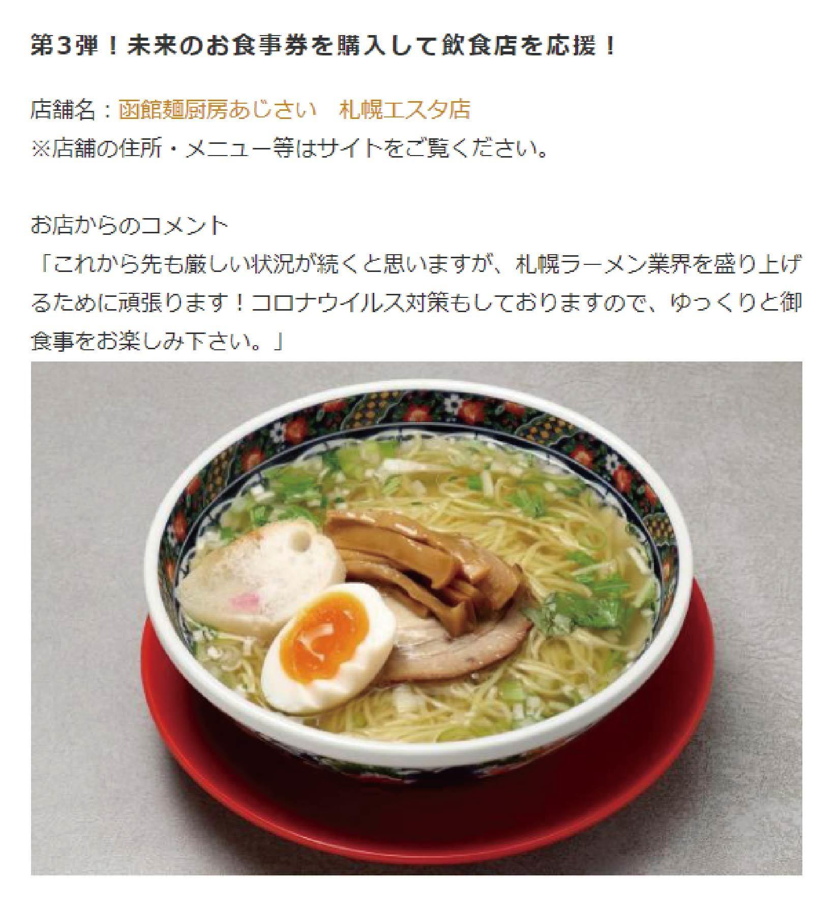 札幌市飲食店未来応援クラウドファンディング_f0186373_11331648.jpg