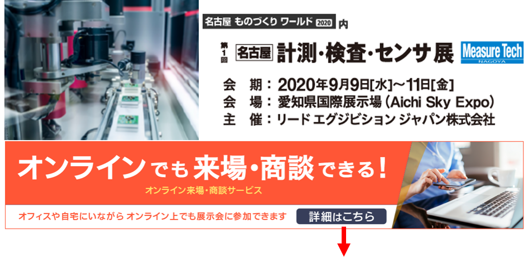 【マイクロスコープの斉藤光学です】第一回 名古屋 計測・検査・センサ展に出展いたします!_c0164695_13523410.png