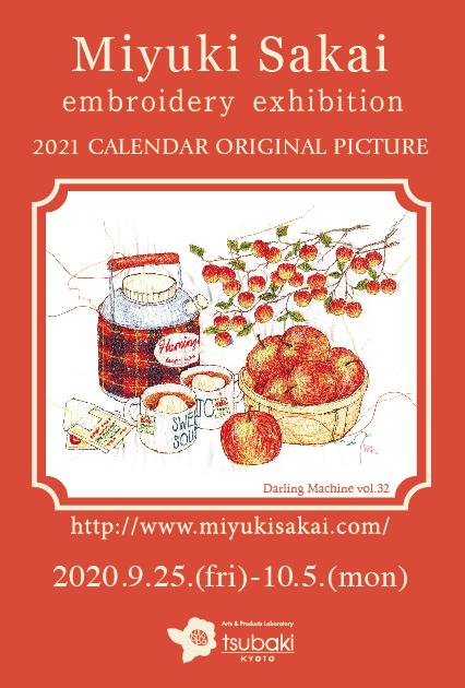 2021年版オリジナルカレンダー 椿ラボ京都限定発売!_d0121897_05245076.png